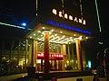Changjiang, Jingdezhen, Jiangxi, China - panoramio (33).jpg