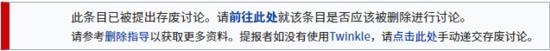 2018年2月22日时,中文维基百科的存废讨论模板