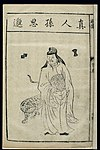 Chinese woodcut, Famous medical figures; Sun Simiao Wellcome L0039324.jpg