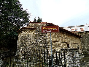 Church of Ayios Markos the Evangelist, Arta.JPG
