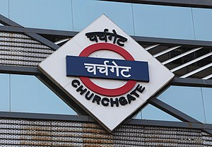 Churchgate railway station sign.jpg