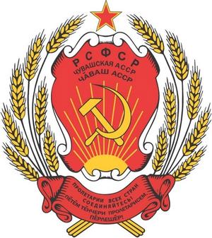 Chuvash Autonomous Soviet Socialist Republic - Image: Coat of Arms of Chuvash ASSR