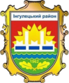 Coat of Arms of Inguletyskyj raion.png