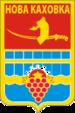 Huy hiệu của Nova Kakhovka