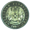Coin of Kazakhstan 0216.png