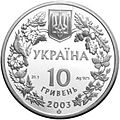 Coin of Ukraine Hippocampus a10.jpg