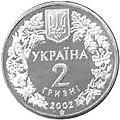 Coin of Ukraine bubo a2.jpg