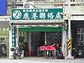 DPP Lukang Liaison Office 20140605.jpg