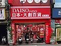 Daiso Shulin Store 20160205.jpg