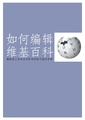 Editing Wikipedia brochure ZH-CN.pdf