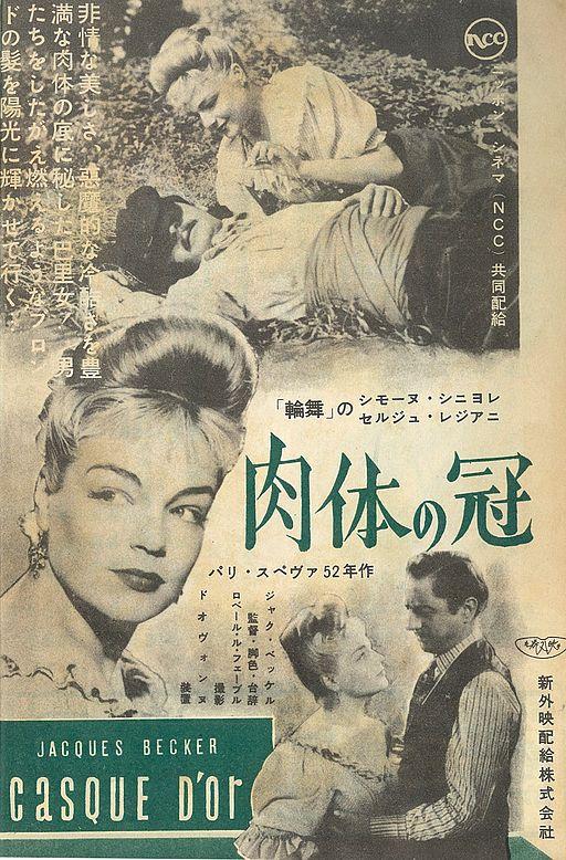 Eiganotomo-casquedor-nov1952