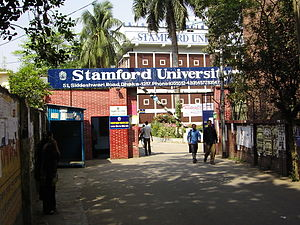Stamford University Bangladesh - Entrance to Stamford University (Siddeshwari campus)