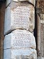 Ephesus script 11 (7698291000).jpg