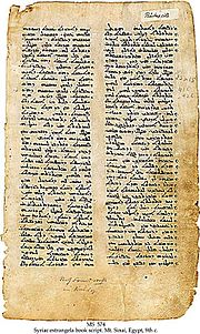 9th century Syriac manuscript of John Chrysostom's Homily on the Gospel of John