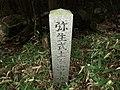 Excavation place of Yayoi pottery at Tsuchiyama town.jpg