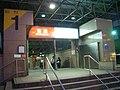 Exit 1, Shuanglian Station 20060622 night.jpg