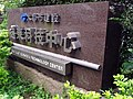 Far East Science & Technology Center stone 20160924.jpg