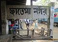 Fatemanagar railway station nameplate.jpg
