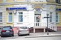 Finrostbank on Pushkinska street.jpg
