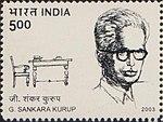 G Sankara Kurup 2003 stamp of India.jpg