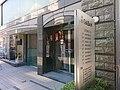 Gaban headquarters, at Irifune, Chuo, Tokyo (2019-01-02) 01.jpg