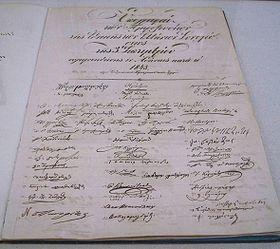 Οι υπογραφές των πληρεξούσιων της Εθνικής Συνέλευσης του 1843. Εθνικό Ιστορικό Μουσείο, Αθήνα