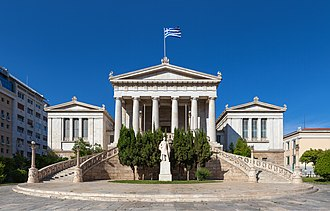 National Library of Greece - The façade of the main building of the library