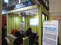 HCVS booth, Taipei IT Month 20181201a.jpg