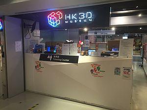 Hong Kong 3D Museum - Hong Kong 3D Museum-Ticketing