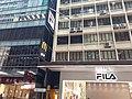HK 中環 Central 皇后大道中 Queen's Road Central 聯成大廈 Lansing House FILA cloting shop January 2020 SS2.jpg