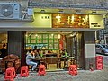 HK 大坑 Tai Hang 安庶庇街 Ormsby Street SKW Wong Lam Kee fishball noodle shop Apr-2014.JPG