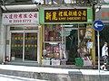 HK STT Woo Hop Street 2 Taxi Dealer n Embroidery Co.JPG