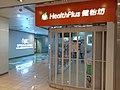 HK SW 上環 Sheung Wan 信德中心 Shun Tak Centre mall shop April 2020 SS2 01.jpg