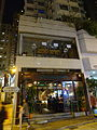 HK SYP night 46 High Street Aspen Court shop Metropolitain restaurant Dec-2015 DSC.JPG