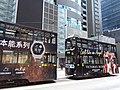 HK Sheung Wan Des Voeux Road tram 86 body ads Victoria Secret Dec 2018 SSG.jpg