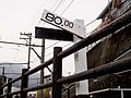 Hakone-Tozan-80permillage-sign.jpg