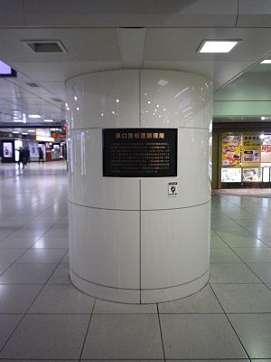 Osachi Hamaguchi - Plaque at Tokyo Station commemorating the shooting of Osachi Hamaguchi