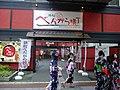 Hamamatsu(2007-07-07) - panoramio.jpg