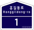 House Building numbering Zip code South Korea (Example) 1.png