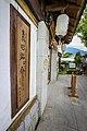 Hualien Ji'an Ching-xiu Yuan, entrance, Ji'an Township, Hualien County (Taiwan).jpg