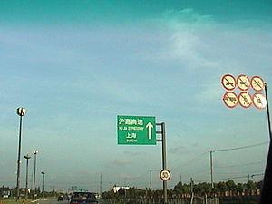 The Hujia Expressway in Shanghai. (Summer 2001 image)