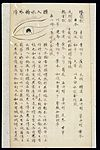Illustration from Ming Chinese ophthalmology text, Ms copy Wellcome L0039707.jpg