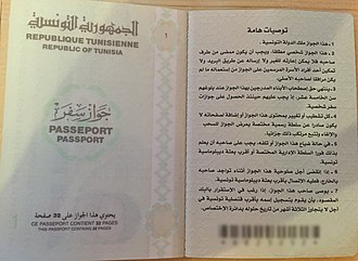 Tunisian passport - Image: Interieur Passeport Tunisie 2014