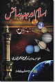 Islam and Modern Science Urdu book by Dr Tahir-ul-Qadri.jpg