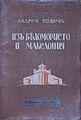 Iz Belomorieto i Makedonia.JPG