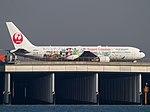 JA612J (aircraft) Ukishima-cho Park.jpg