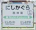 JR Furano-Line Nishi-Kagura Station-name signboard.jpg