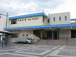 JR West Aioi Station South Gate.jpg