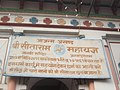 Janaki Temple Nepal IMG 3199.jpg