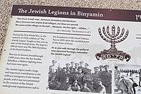 Jewish Legion in World War I Memorial IMG 3124.JPG